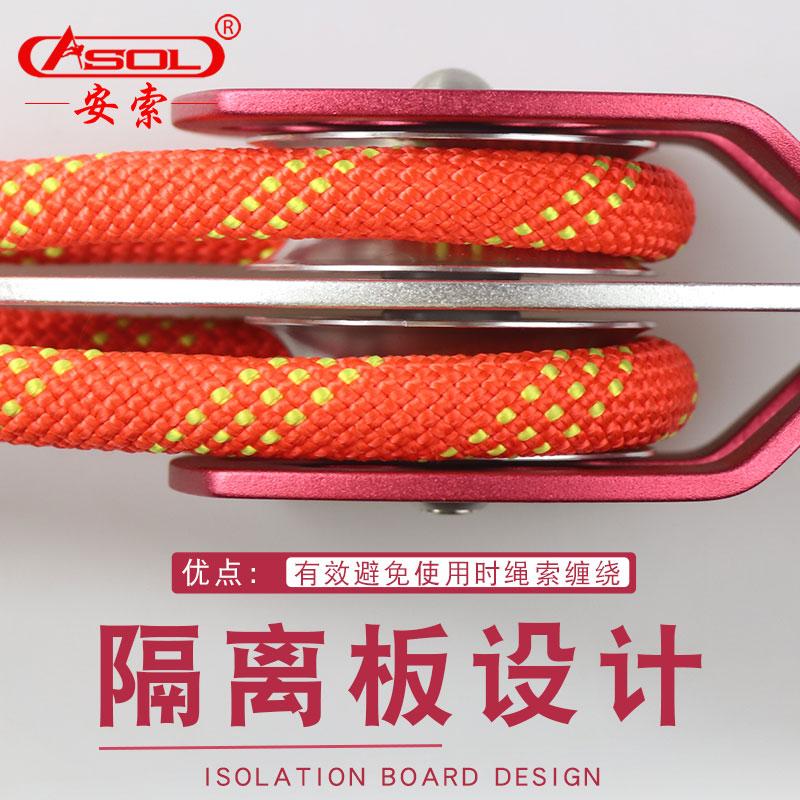 安索横渡双滑轮吊装滑轮户外运输滑轮吊轮救援滑轮高空作业装备