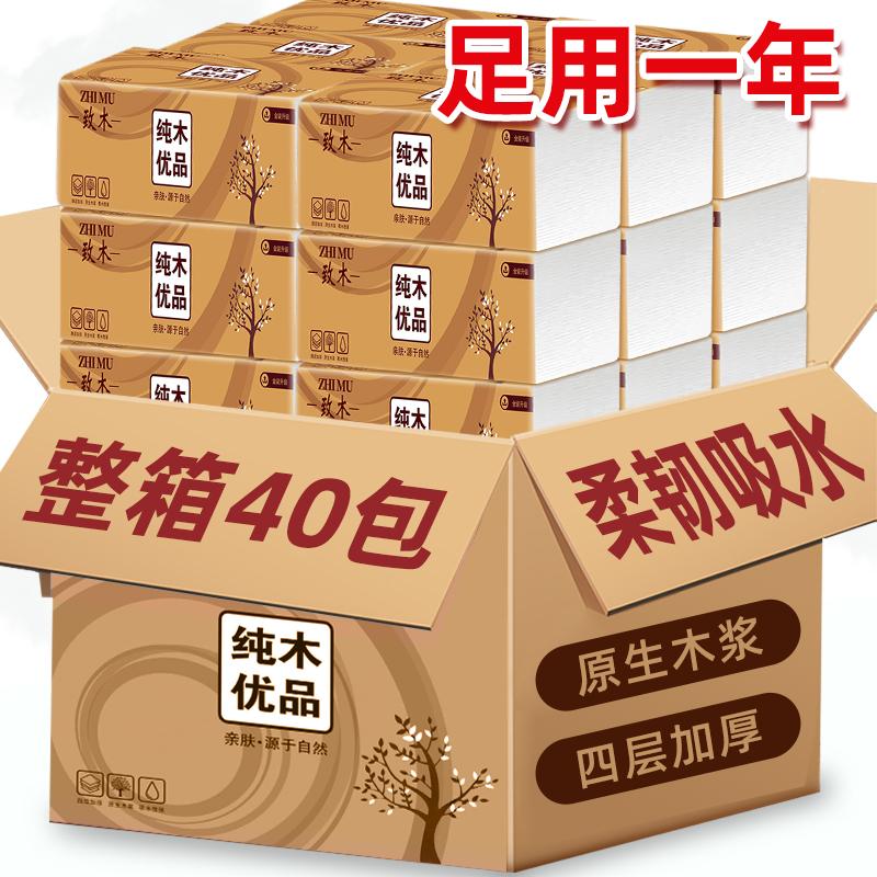 40包原木抽纸整箱家用餐巾纸孕婴面巾纸加厚抽纸车用卫生纸巾