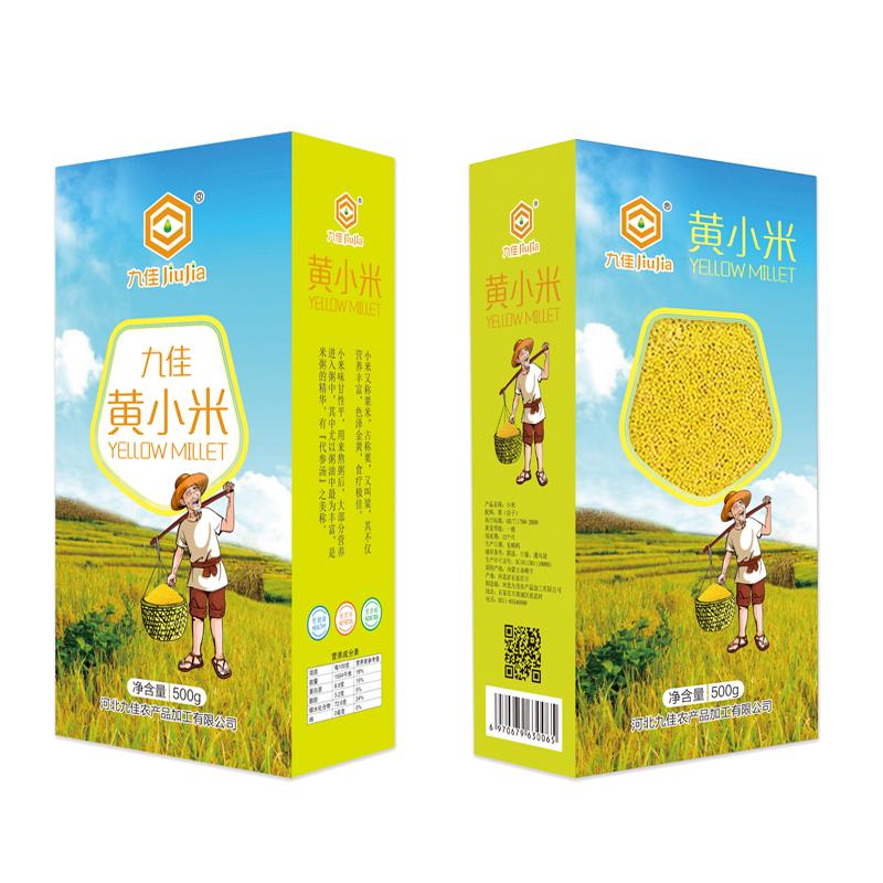 黄小米当季新米九佳黄金谷小米500g×5吃的小米粥月子孕妇宝宝米