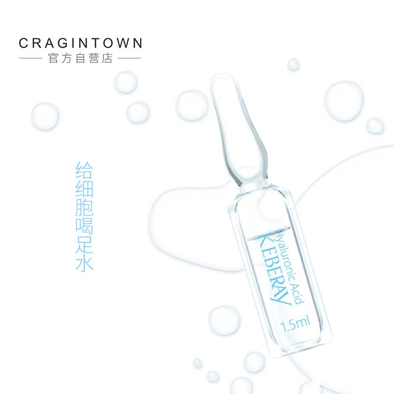 涂抹式安瓶 换季修护精华液 密集补水锁水保湿 玻尿酸原液 KEBERAY