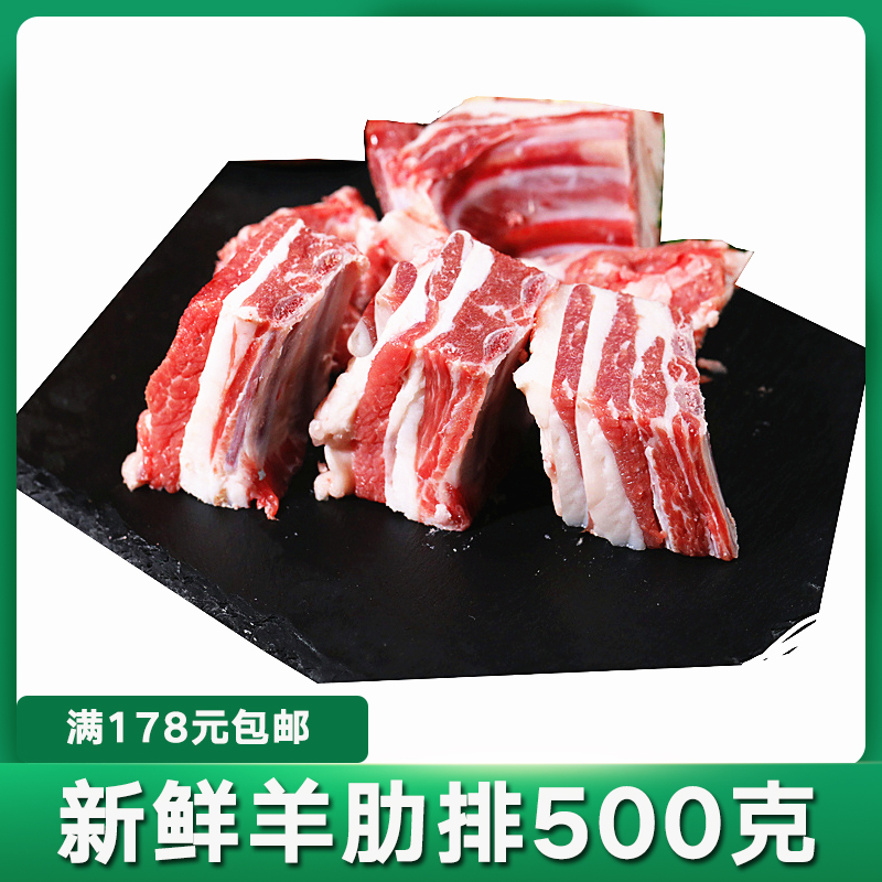 羊排新鲜冷冻羔羊肋排烧烤肋骨内蒙古散养山羊速冻生鲜羊肉500克