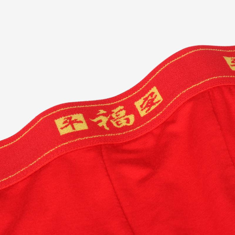 本命年大红色男士内裤男平角裤莫代尔青年胖子大码胖子四角短裤男 No.2