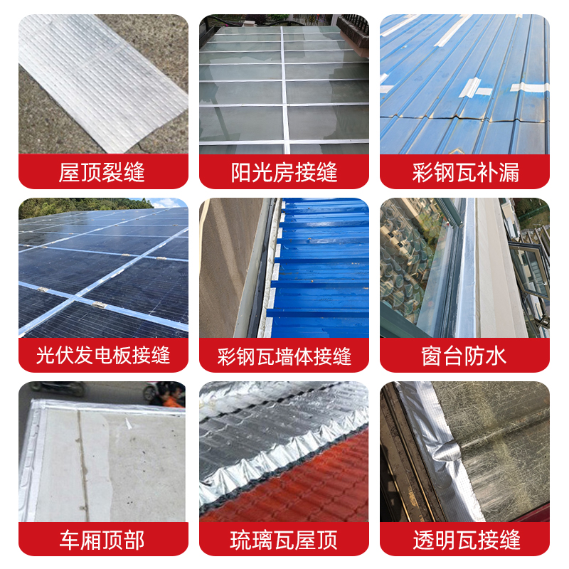 防水胶带屋顶房顶楼顶漏水强力补漏贴纸防漏卷材房屋堵漏神器材料