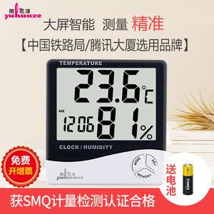 雨花泽温度计家用带闹钟室内婴儿房精准传感器高精度干温湿度计表