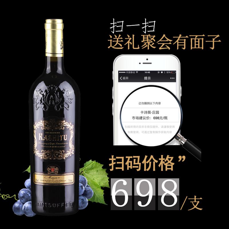 支装送礼 6 支赤霞珠干红葡萄酒整箱 12 买一箱送一箱卡诗图庄园红酒