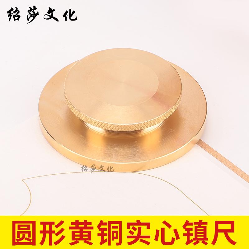 绍莎文化黄铜圆形文房用品文房四宝