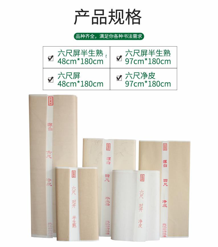 大山皮纸六尺宣纸生宣画画书画净皮