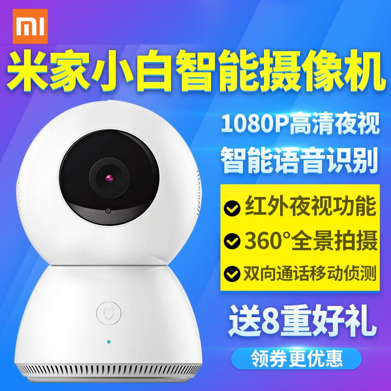 小米 米家小白智能摄像机云台版高清夜视无线wifi监控摄像头家用