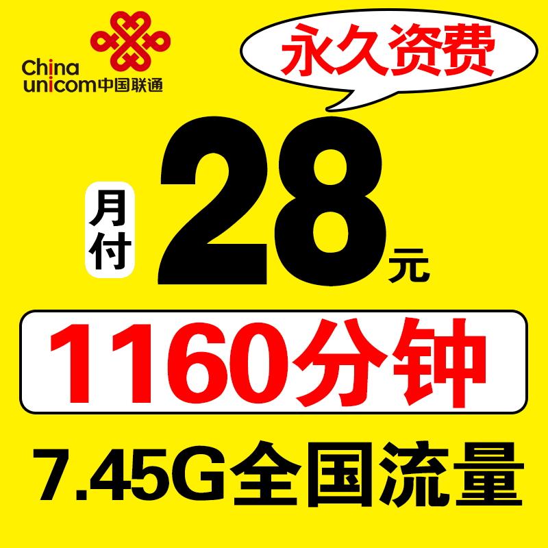 联通卡0月租无限流量纯上网卡语音通话新手机号靓号码大王卡