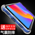 Huawei Honor Play 8A mobile phone case Play 8 protective cover honor8A shell Four-corner airbag anti-drop silicone all-inclusive edge JAT-AL00 soft shell transparent men and women new trendy brand standard version 8A