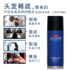 Su Mei's hair fiber spray, thickening hairline powder, thinning of the top of the head, repairing the artifact, baldness, filling and covering