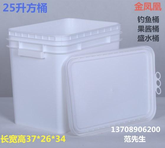 金凤凰25升塑料桶方桶钓鱼桶长方形果酱桶钓箱食品级带盖加厚包邮