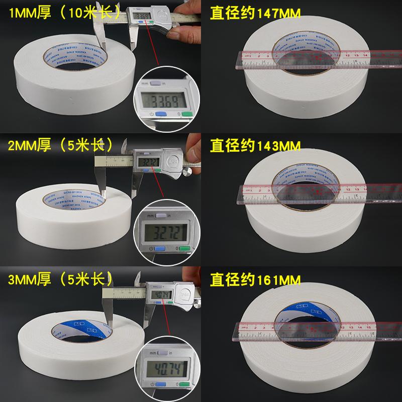 强力海绵双面胶高粘度固定墙面泡沫胶带10CM2宽5米1MM加厚3MM贴相框广告牌防水办公白色两面泡棉胶学生用手工