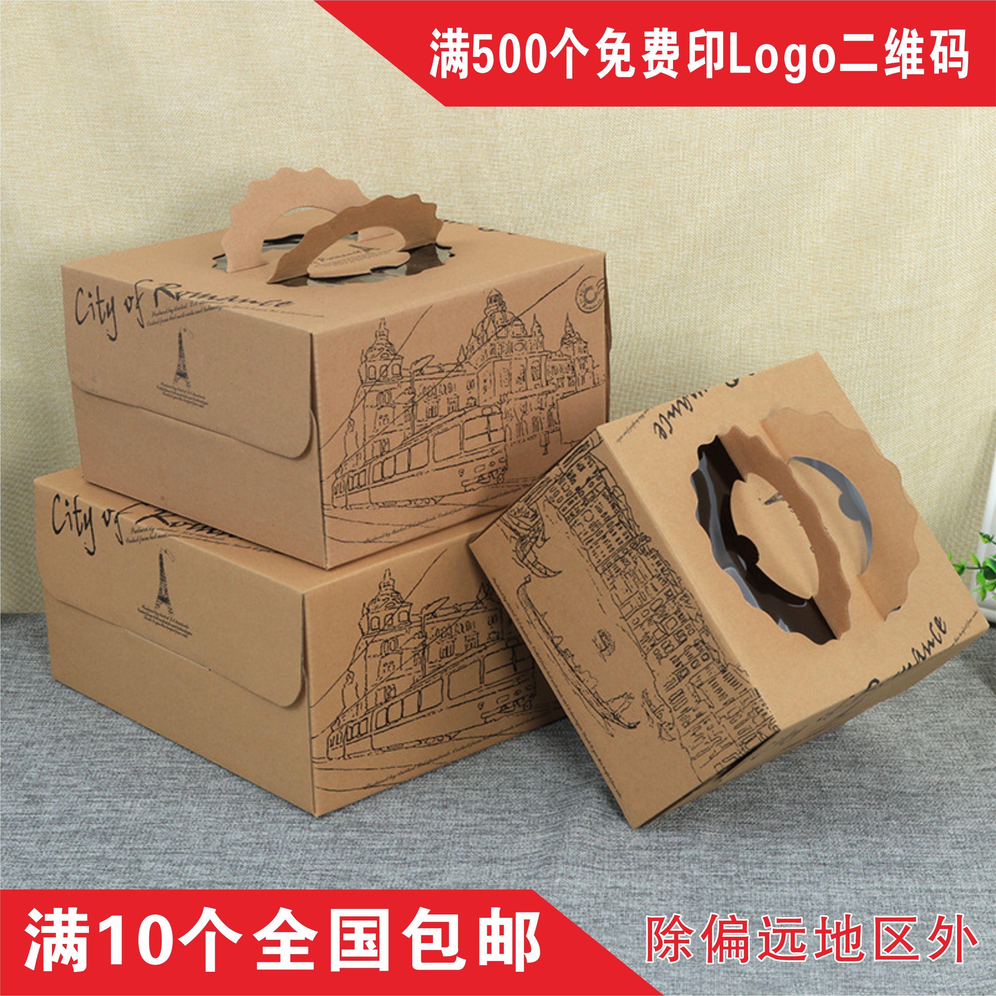 烘焙包裝定製logo免郵4/6/8/10寸鐵塔手提打包牛皮生日蛋糕盒子