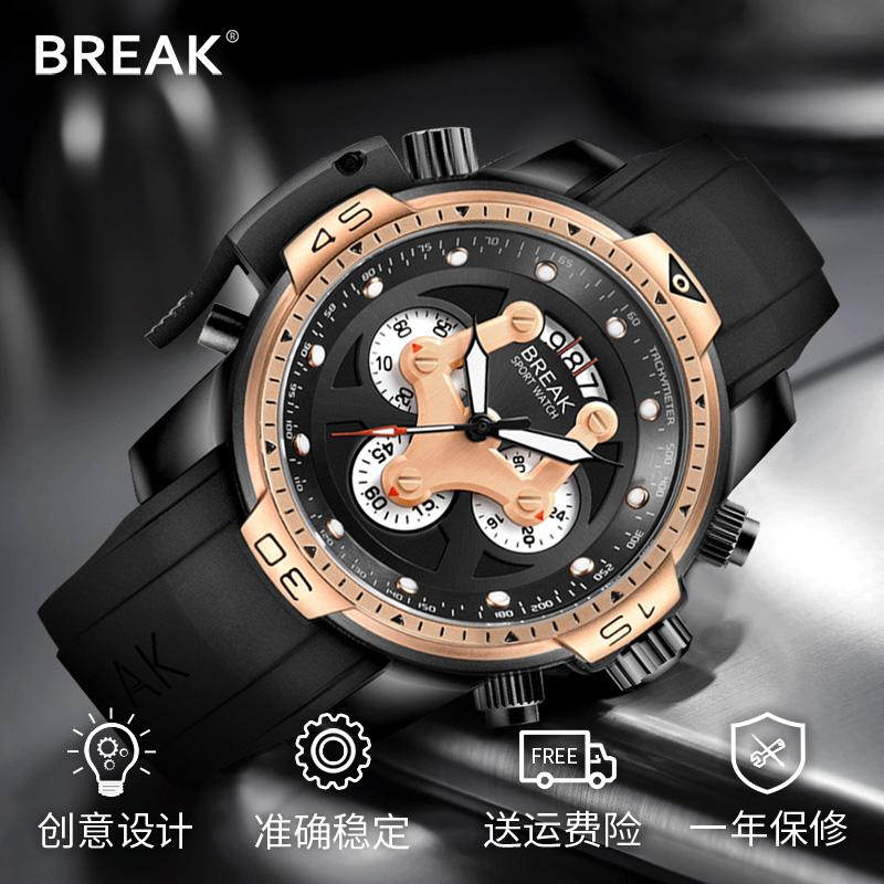 手表男士创意概念个姓时尚潮流防水多功能休闲账动酷感潮表 break