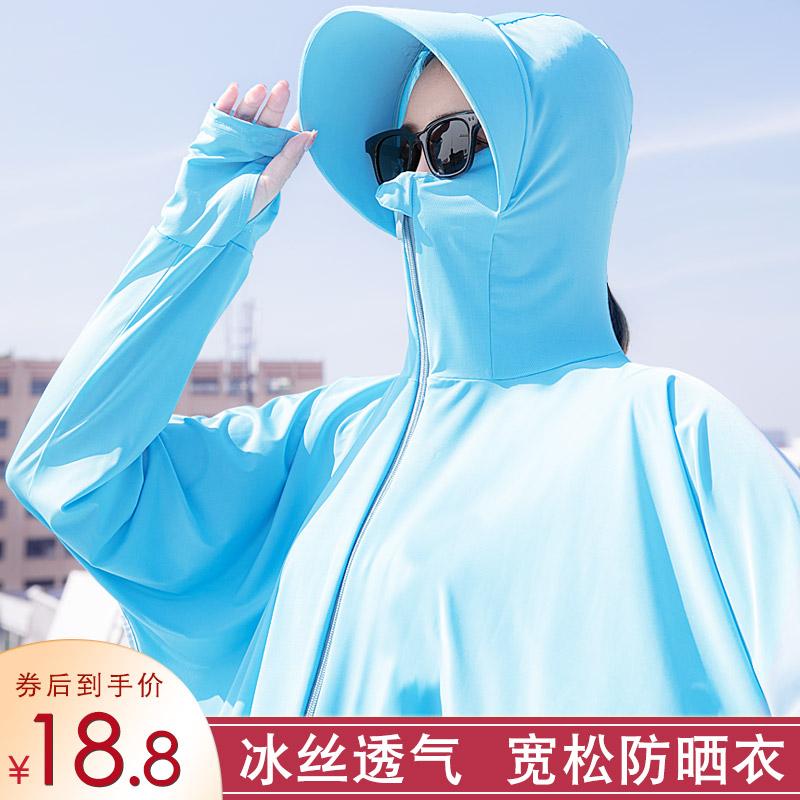 防晒衣女2021新款夏季防晒服女薄款防紫外线透气冰丝防晒罩衫开衫