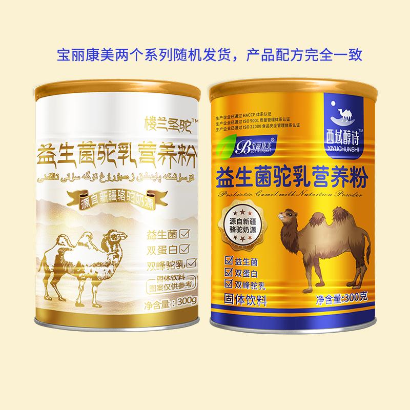 益生菌驼乳营养粉 新疆伊犁骆驼奶源新鲜官方旗舰店正品非驼奶粉