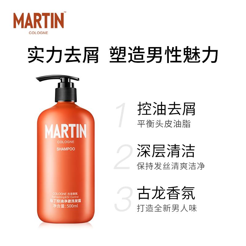 马丁古龙香氛男士洗发水去屑止痒控油头洗发露膏男专用持久留香味