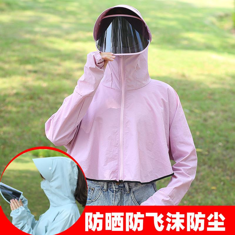 防晒衣女2020夏季新款薄款百搭长袖防晒衫外套防紫外线骑车防晒服