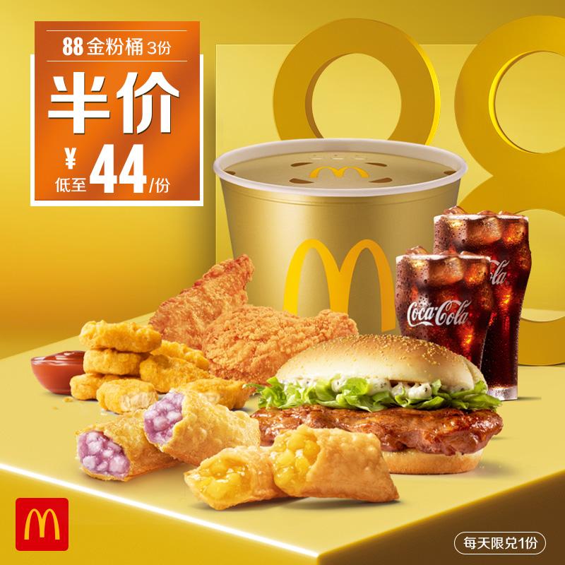15号0点:麦当劳 88金粉桶 3次券 电子优惠券 132元