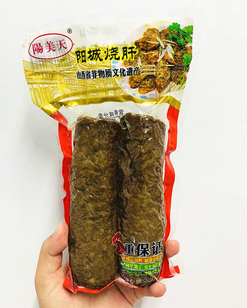 阳城烧肝山西特产地方小吃阳美天礼盒真空包装送礼佳品礼品盒包邮