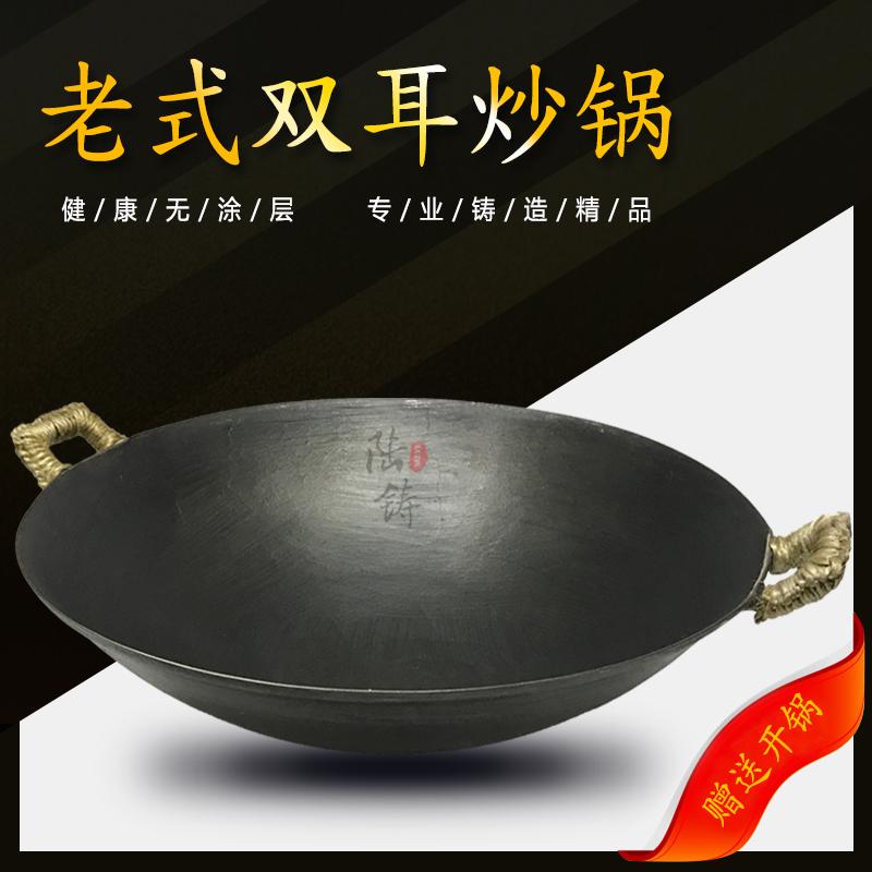 老式传统双耳生铁炒锅加厚无涂层铸铁锅圆底尖底地锅燃气灶大铁锅