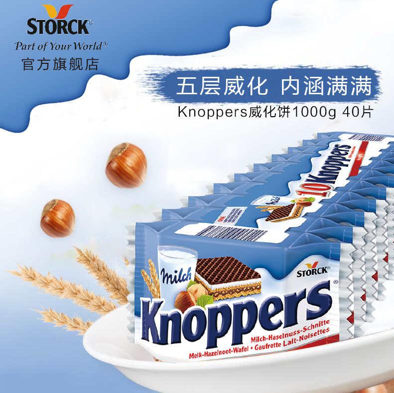 临期新低!德国进口 五层威化:2斤 共40包 Knoppers 牛奶榛子巧克力威化饼
