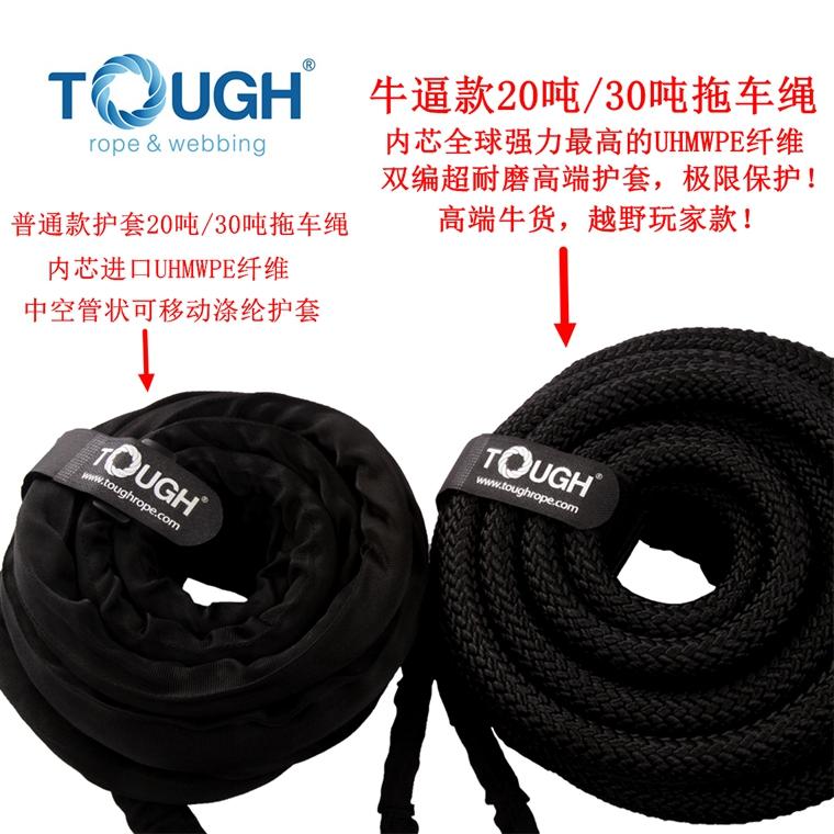 只适合极端玩家 非传统拖车绳可比 吨拖车绳牵引绳 30 吨 20 超牛逼
