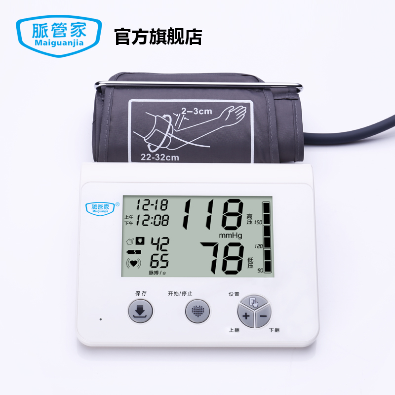 脉管家电子血压计手臂式全自动测量仪器家用充电语音测量血压老人