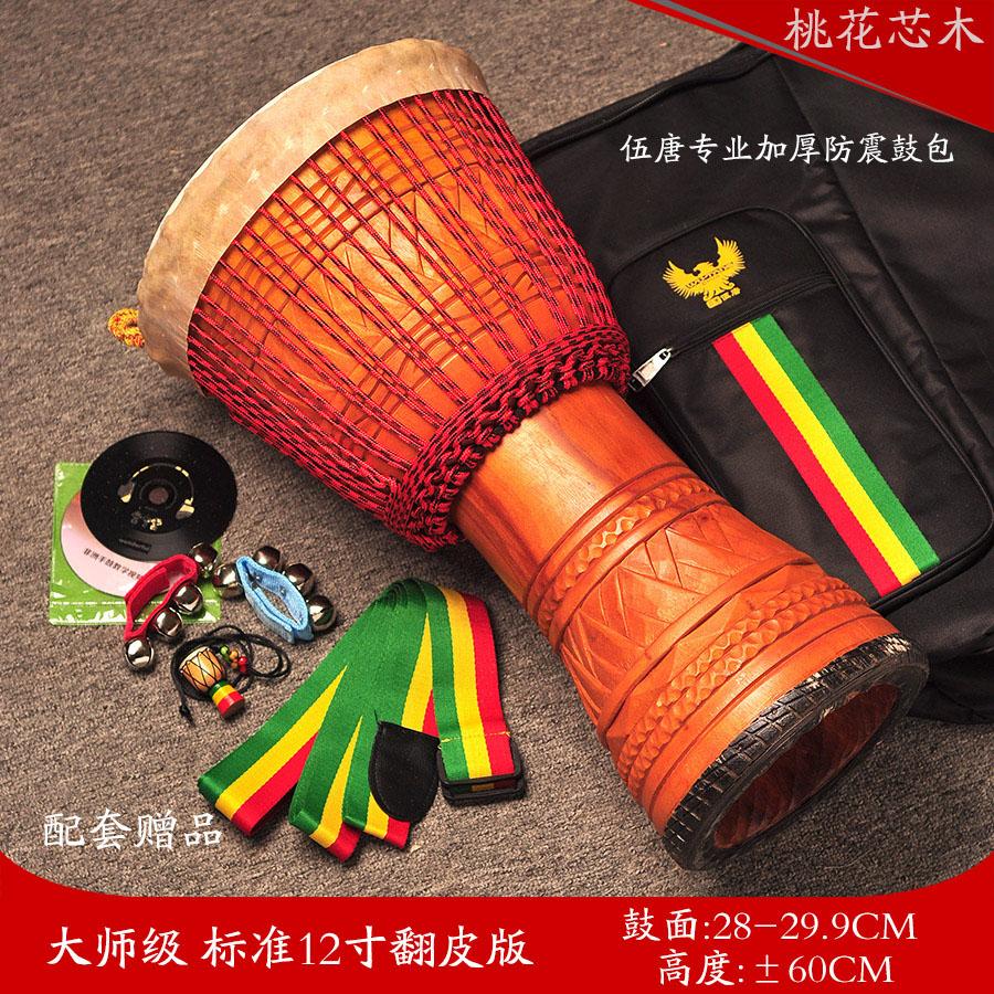 寸大人初学入门专业演奏大师级 14 寸 13 寸 12 进口非洲鼓 伍唐手鼓