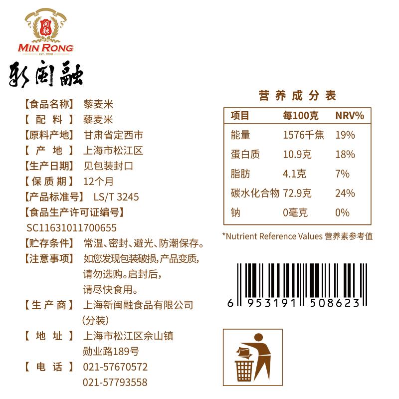 新闽融白藜麦米500g 农家藜麦米五谷杂粮粗粮宝宝辅食杂粮粥原料【图3】