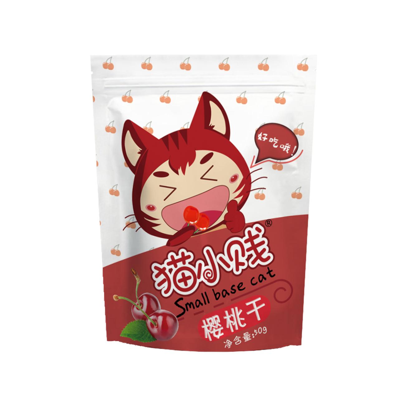 猫小贱樱桃干烟台大樱桃脯50g*8袋零食特产美食水果果干果脯蜜饯