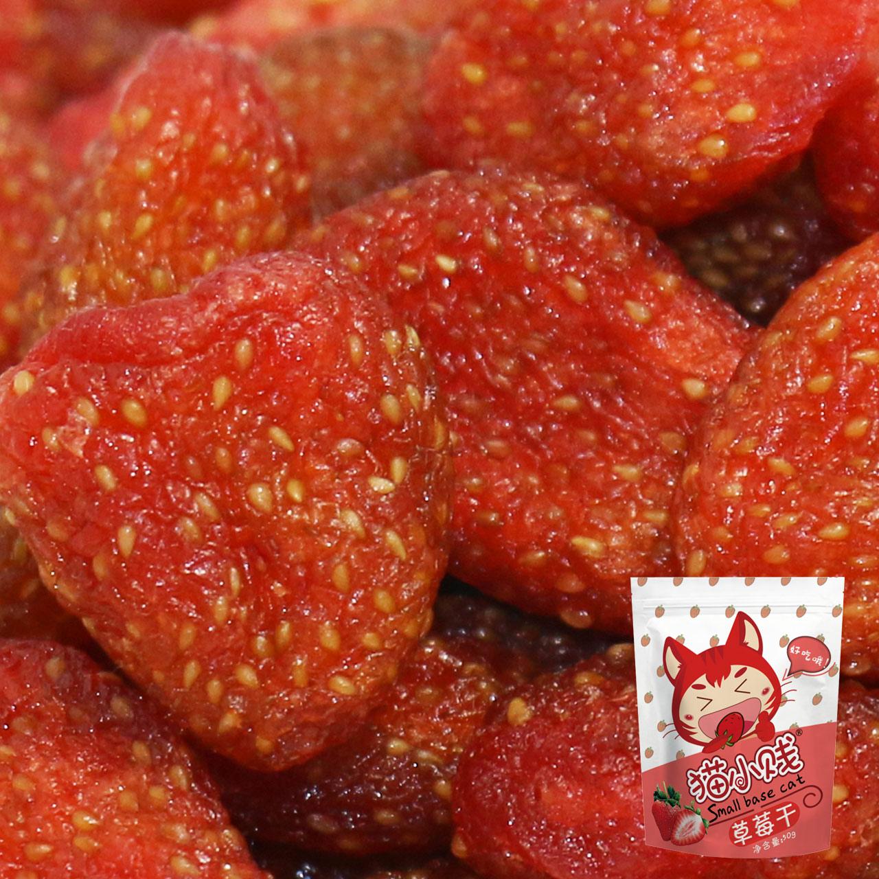 猫小贱水果干组合50g*6包草莓杏黄桃果脯蜜饯特产零食包邮