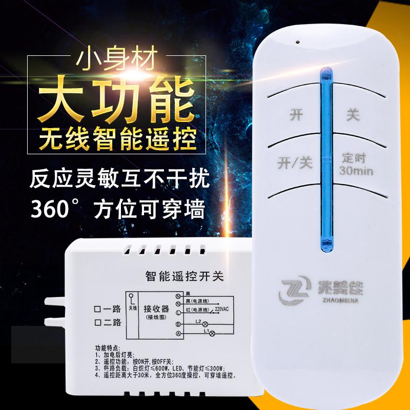 无线遥控开关220V单路 电灯具遥控器家用智能吸顶灯电源开关穿墙