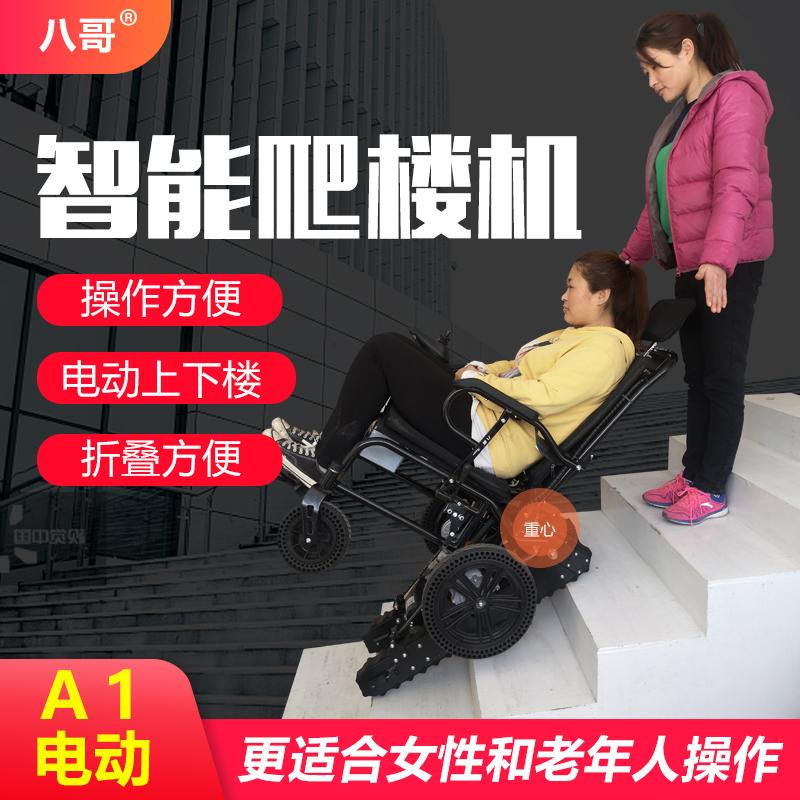 电动爬楼轮椅电动履带智能可以上下楼梯的轮椅车老人折叠爬楼机