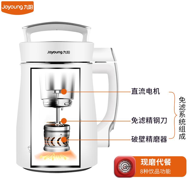 Joyoung九阳DJ13B-D08D豆浆机正品大型智能免滤家用全自动免过滤