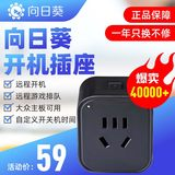 Sunflower power on socket power on Superman wifi smart socket mobile phone remote power on automatic power off remote wake up host timing switch without WOL remote computer game queue