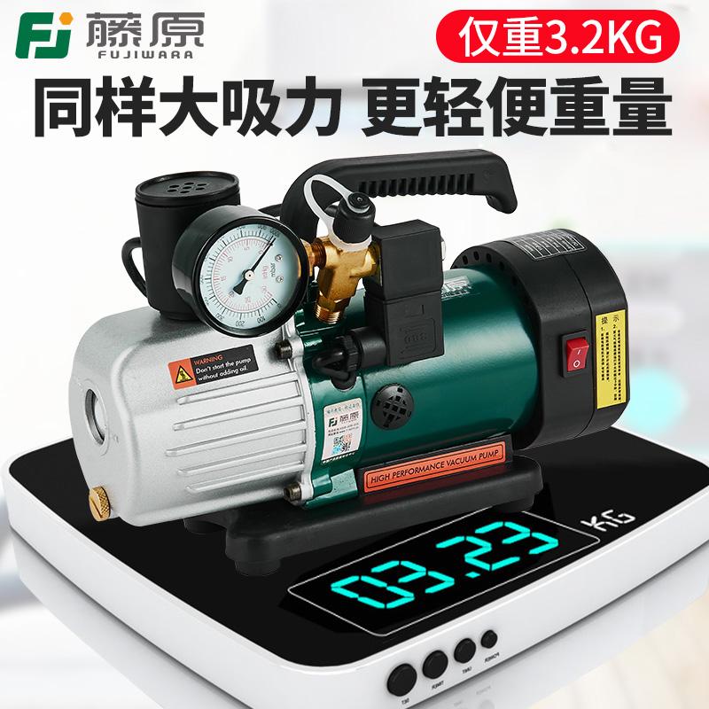 藤原真空泵小型抽气泵空调冰箱制冷维修高真空抽空机旋片式真空泵