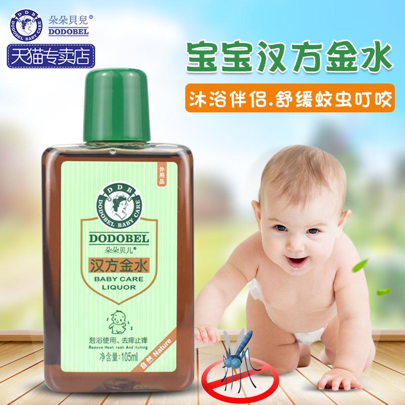 【买1送1】朵朵贝儿婴幼儿金水宝宝防蚊驱蚊花露水儿童沐浴伴侣