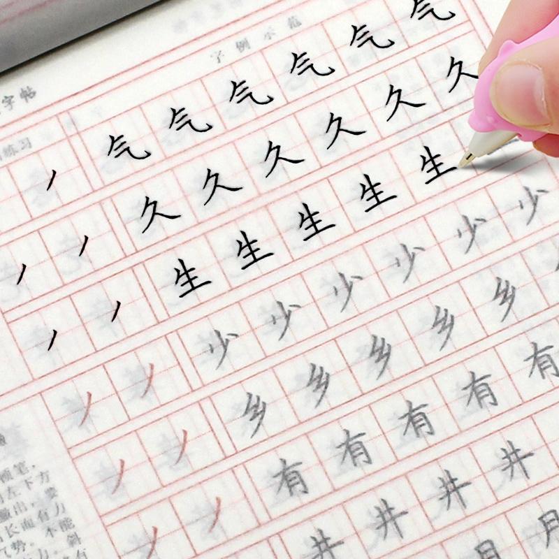 字帖楷書鋼筆成人練字帖正楷兒童練習字貼描紅臨摹本中學生小學生
