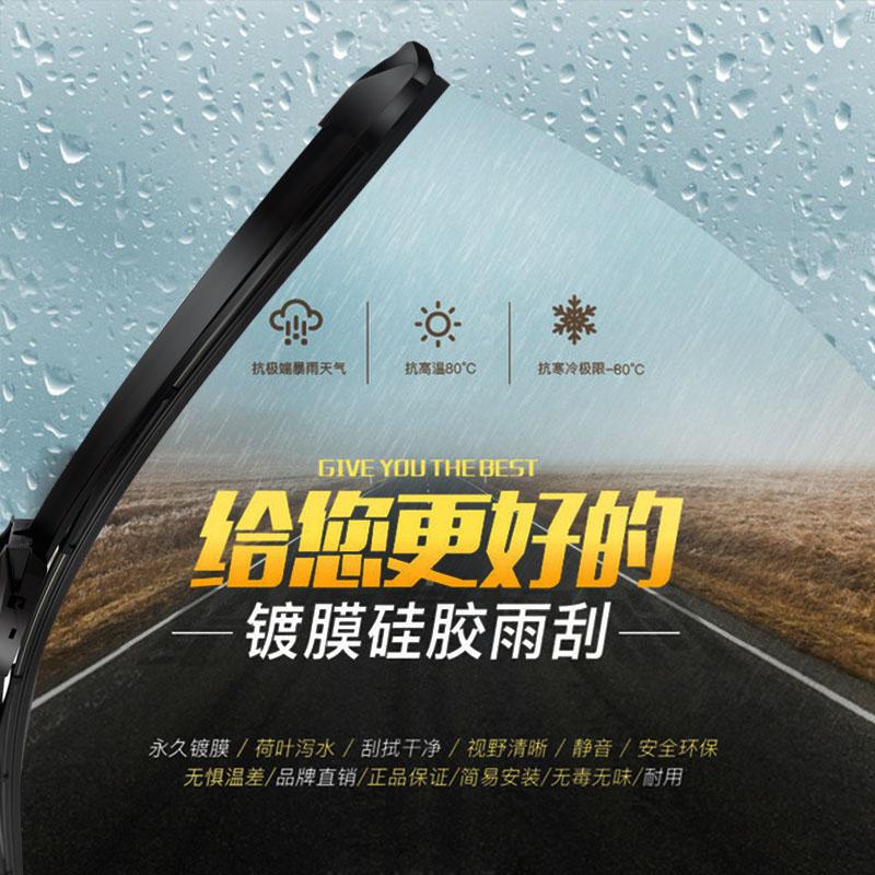 车佣雨刮器镀膜无骨雨刷器硅胶镀膜无骨雨刷对装镀膜雨刮器送油膜