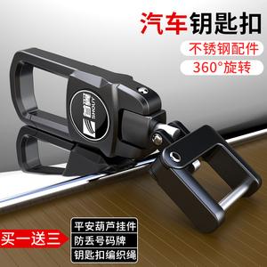 汽车钥匙扣不锈钢配件腰挂创意防丢号码牌360旋转遥控器锁匙扣