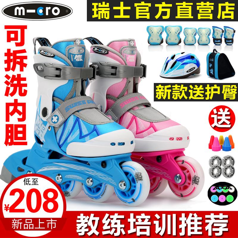 瑞士m-cro溜冰鞋兒童全套裝直排micro輪滑鞋旱冰男女初學