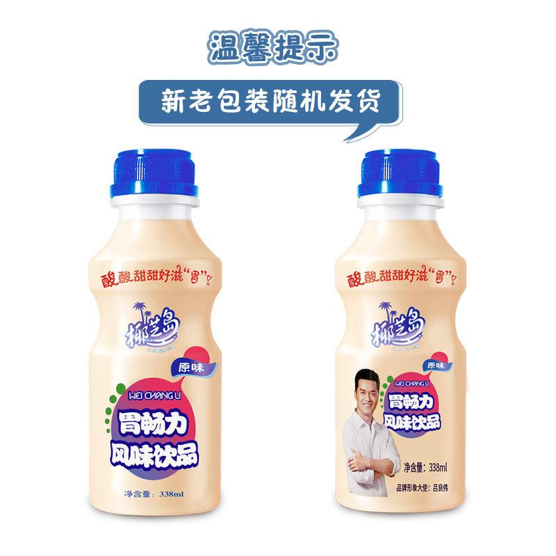 早餐益生酸奶菌元牛奶胃动饮料