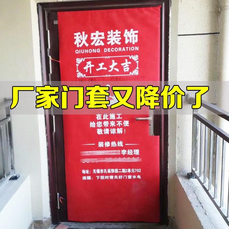 定做 装修广告防盗门保护套门套子母门进户门无纺布包门套保护罩