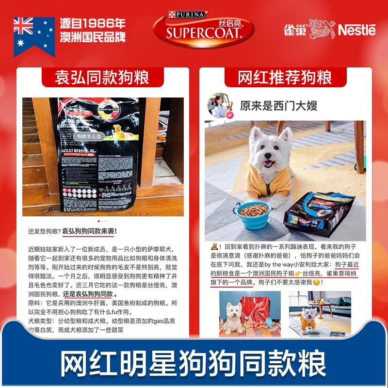 丝倍亮老年狗粮15kg小型犬中大型通用型泰迪金毛老龄高龄犬老犬粮优惠券