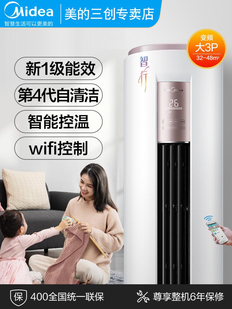 美的智行新一级能效3匹72YH200冷暖客厅立式柜机智能家电变频空调