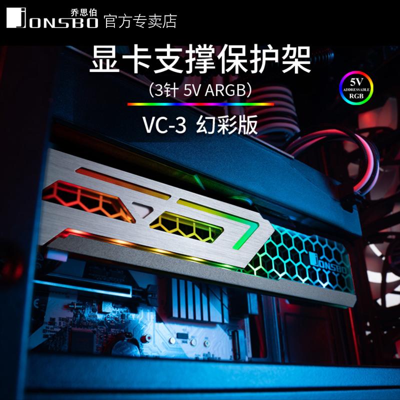 乔思伯显卡支架电脑显卡千斤顶铝合金 VC-01 VC-2短款显卡支架