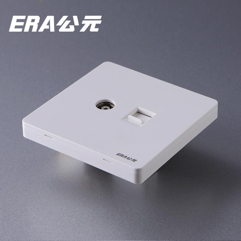 ERA公元E05白色开关插座闭路电视电话电脑插集合86型暗装墙式面板