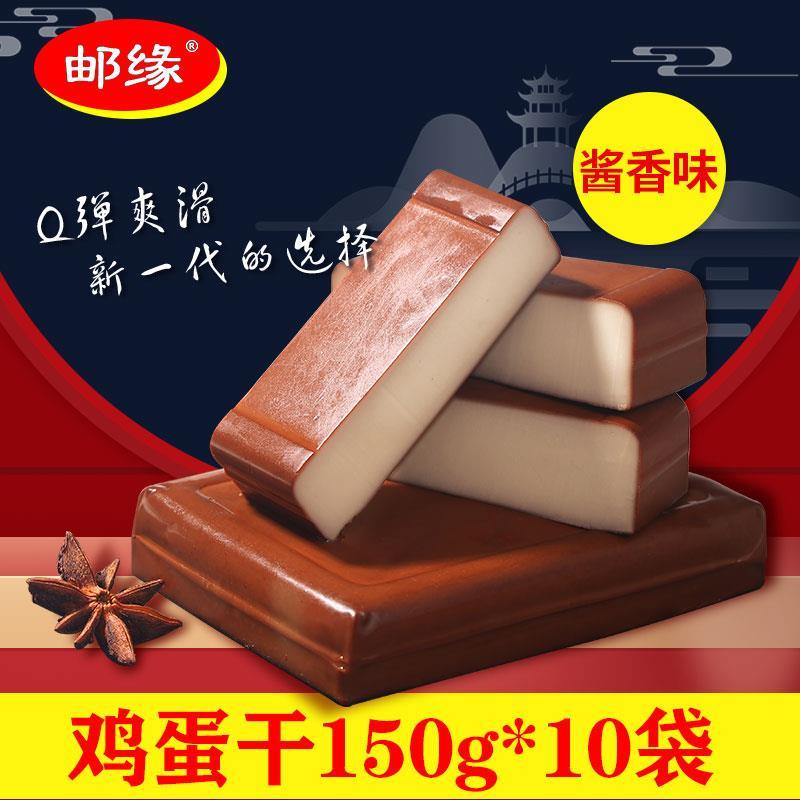 邮缘鸡蛋干150g*10袋酱香味零食小吃休闲小包装凉拌炒菜非豆腐干 No.1